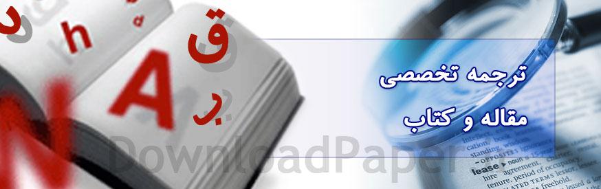 ترجمه انگلیسی به فارسی | ترجمه فارسی به انگلیسی