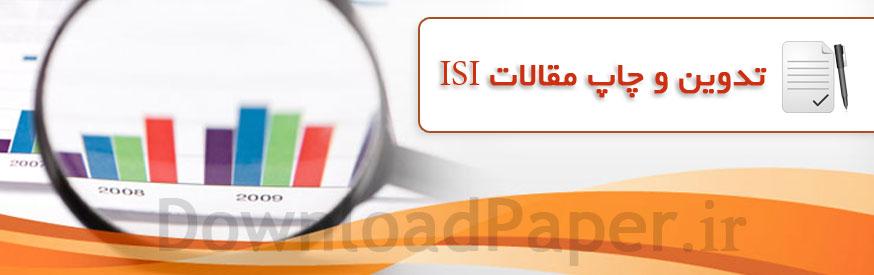 چاپ مقاله ISI